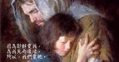 3 基督愛的樣式