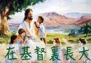 0 在基督裏長大
