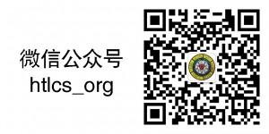 关注我们的微信公众号htlcs_org