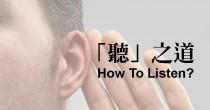 怎樣「聽」道?