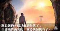 4月21日 復活節