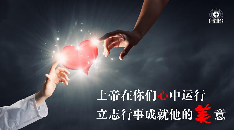 "Image result for ""你们立志行事,都是上帝在你们心里运行,为要成就他的美意。""(腓2: 13)"