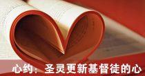心约:圣灵掌管基督徒的心 ——基督徒的力量、平安、真理、和爱从哪里来?