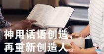 上帝的话语可以创造有上帝形象的生命