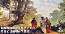 求主与我同住 ——上帝如何藉着圣道和圣礼更新人?