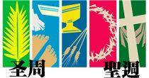 圣周的福音经文(马太系列)