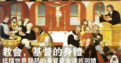 教會,基督的身體